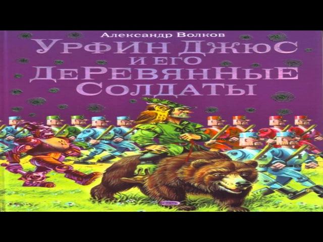 Урфин Джус и его деревянные солдаты А Волков аудиокнига