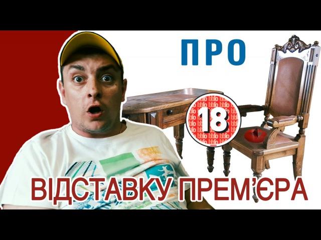 Петро Бампер про відставку прем'єр-міністра (без цензури)