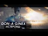 DoN-A (Ginex)  Астероид (IcePeek prod.)