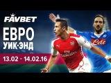Ювентус - Наполи, Арсенал - Лестер Сити, Манчестер Сити - Тоттенхэм прогноз на футбол от FavBet