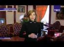 Рабочий кабинет прокурора Республики Крым Натальи Поклонской