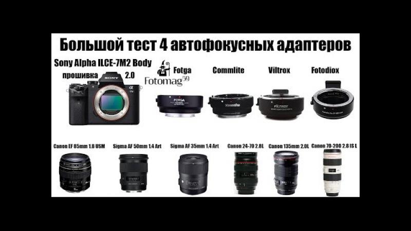 Тест автофокусных адаптеров EOS NEX Fotga Commlite Viltrox Fotodiox