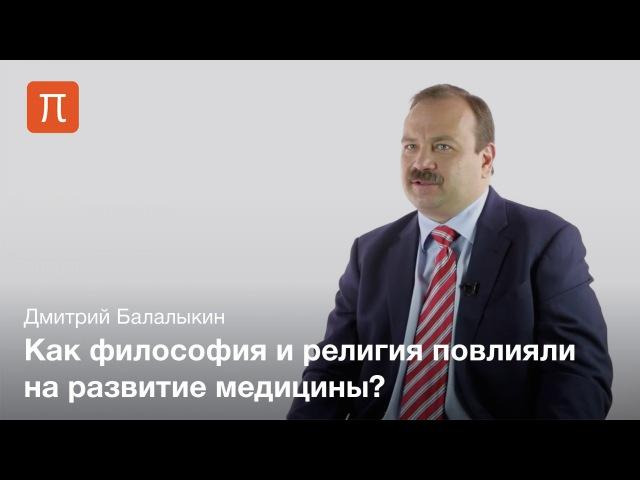 Натурфилософия и история античной медицины — Дмитрий Балалыкин