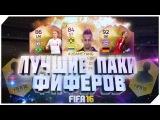 FIFA 16 ЛУЧШИЕ ПАКИ ФИФЕРОВ из СНГ! | # 21 (BEST PACK)