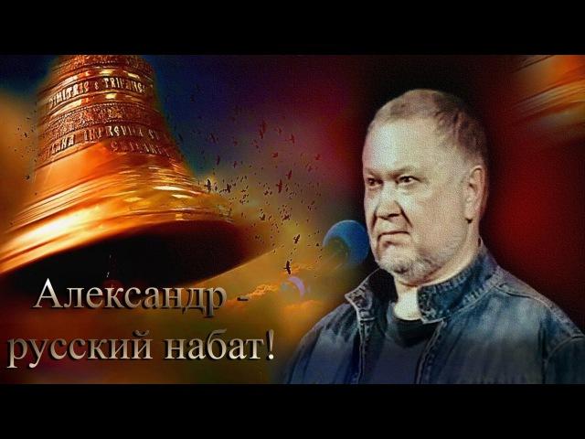 Александр - русский набат!