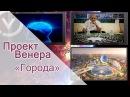 The Venus Project - Проект Венера - Cities - Города.