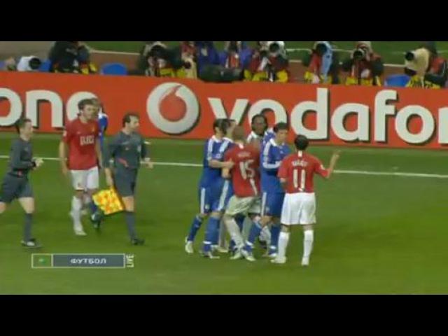 ЛЧ-2007\08. Финал. Манчестер Юнайтед - Челси (доп.время и пенальти)