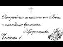 Откровение женщине от Бога, о последних временах - часть 1