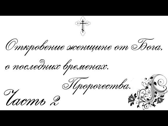 Откровение женщине от Бога, о последних временах - часть 2
