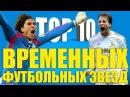 ТОП-10 временных футбольных звёзд