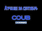 Coub Вести \ Лучшее в Coub [ПРИКОЛЫ] Лучшее за сентябрь