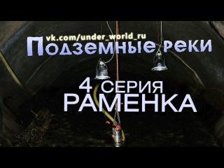 Подземные реки Москвы #4. Диггеры в Раменке | Moscow Subterranean River #4. Rmenka