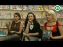 3 дурочки берут интервью у Гришковца