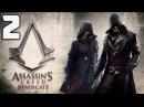 Assassin's Creed Syndicate прохождение 02 ► ИВИ ФРАЙ