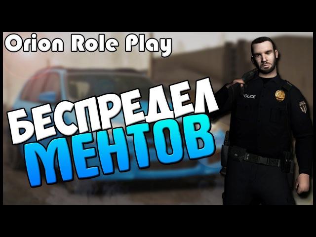 |Orion RP| БОРЗЫЕ МЕНТЫ! ОБЗОР СЕРВЕРА |EscapeTV|