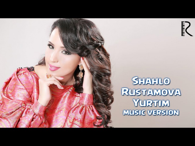 Shahlo Rustamova - Yurtim   Шахло Рустамова - Юртим (music version)