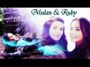 Mulan ruby || Flashlight [5x09]