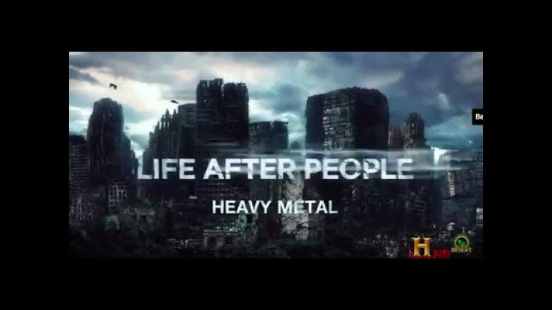 Life After People Жизнь без людей часть 4 Тяжелый металл