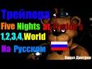 Все трейлера Fnaf 1 2 3 4 World на русском RUS