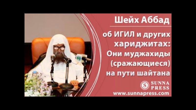 Шейх Абдуль-Мухсин аль-Аббад - об ИГИЛ и других хариджитах