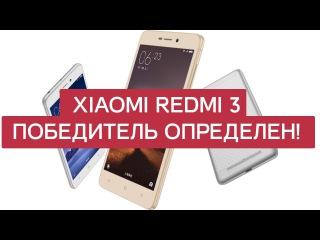 Итоги розыгрыша Xiaomi Redmi 3. Внезапно победил победитель!