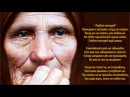ПРОСТАЯ ИСТИНА - ЛЮБИТЕ МАТЕРЕЙ ! Мамочка моя (Людмила Стоялова), сильная женщина, сделала не мало дорбра, а ответ люди отвечали злом, но мать всегда прощает, святой человек, хоть здоровья уже не то, но она не сдаеться, радуеться каждой минуте жизни.