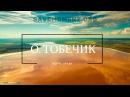 Тобечик Керченское соленое озеро. Видеосъемка в Керчи, Крыму