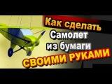 Как сделать самолет из бумаги своими руками / Простые бумажные поделки / Самоделки Sekretmastera