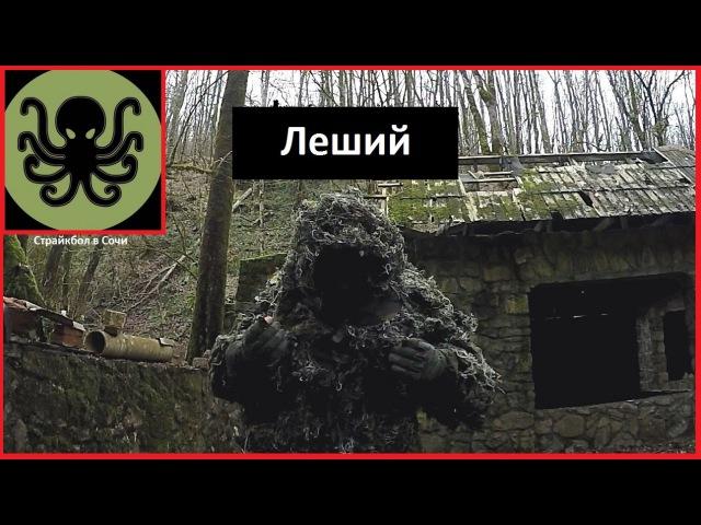 Страйкбол в Сочи. Леший. Аirsoft hunting in the woods (eng. subtitles)