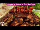 Вкусная Курица на Гриле Соус Барбекю (Chicken on the Grill Barbecue Sauce)
