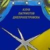 Клуб Патриотов Днепра