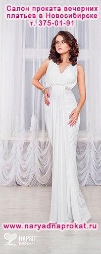 Салон прокат платье новосибирск