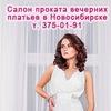Прокат, аренда платьев Новосибирск т. 375-01-91