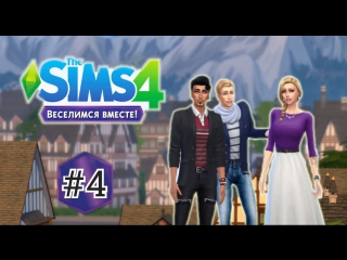 The Sims 4 Веселимся вместе #4 - Секс в чулане (шкафу)