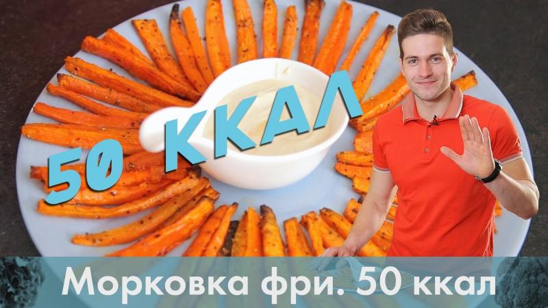 Морковка фри. Полезный перекус на 50 ккал