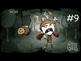 Don't Starve: Wigfrid #9 Удачная битва