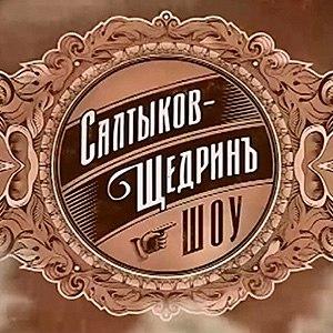 НТВ запустил шоу с Фоменко, высмеивающее политиков и чин...