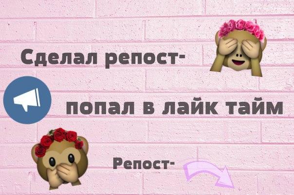 Как сделать лайк тайм вк - Gallery-Oskol.ru