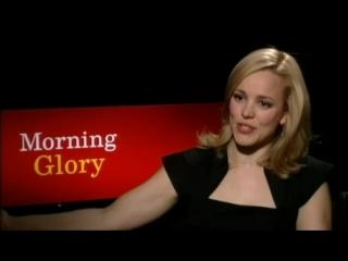 Интервью с Рэйчел МакАдамс: Доброе утро / Morning Glory [2010]
