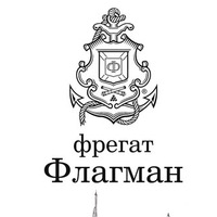 Логотип Фрегат «Фл гман» // Великий Новгород