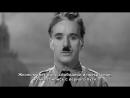"""Величайшая речь всех времён. Монолог Чарли Чаплина в фильме """"Великий диктатор""""."""