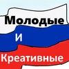 Молодые и креативные (МИК) г. Рязани