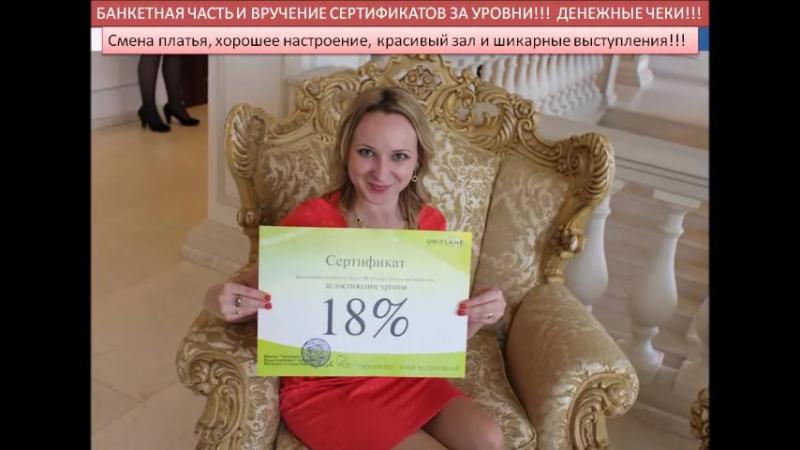 Банкет менеджеров в г.Одесса 14.05.16г. Для ПГ Смирнова А.П.