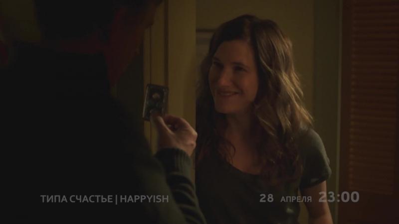 Типа счастье/Happyish (2015) Русский трейлер (сезон 1)