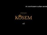 Кесем Султан : 1 анонс 12 серія (укр. суб)