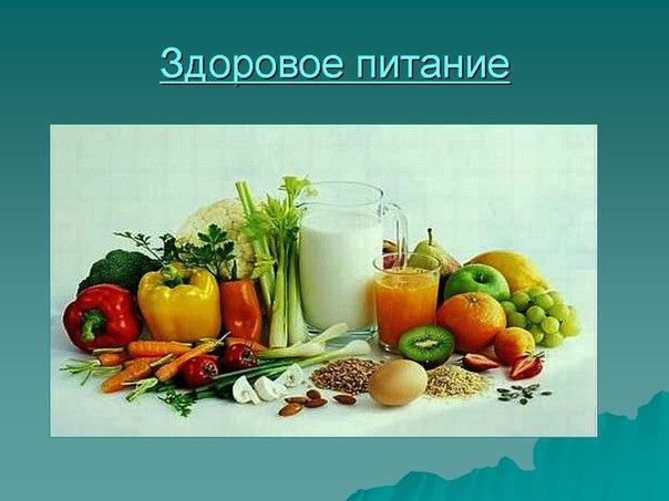 картинки по здоровому питанию для детей