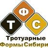 Тротуарные Формы Сибири