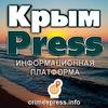 Новости Крыма - Лента КрымPRESS