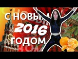 Блогер GConstr поддерживает! Я НЕ ТАНЦУЮ  С НОВЫМ 2016 ГОДОМ!!!. От Кати Клэп