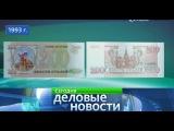 Банк России объявил конкурс на символы для купюр в 200 и 2000 рублей